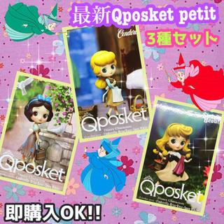 【Qposket】3種セット