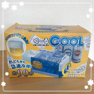 ☆ く~るCOOL クール・クール ☆(調理器具)
