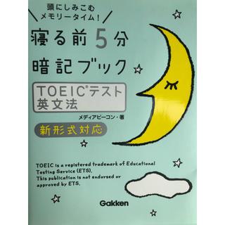 ガッケン(学研)の寝る前5分暗記ブック TOEICテスト英文法(ノンフィクション/教養)