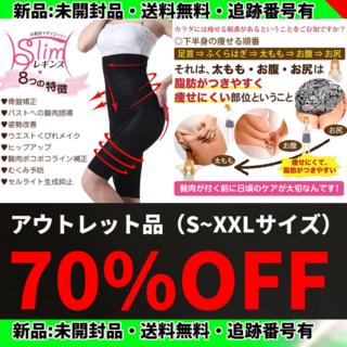 【全国送料無料・追跡番号有り】 アウトレット★slimレギンス 70%OFF