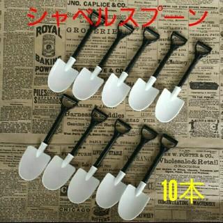 シャベルスプーン 10本セット(カトラリー/箸)