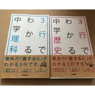 ガッケン(学研)のgakken 3行でわかる中学歴史  理科  セット(参考書)