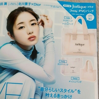 Jurlique - GINGER  ジンジャー 8月号 Jurlique  クリアバッグ
