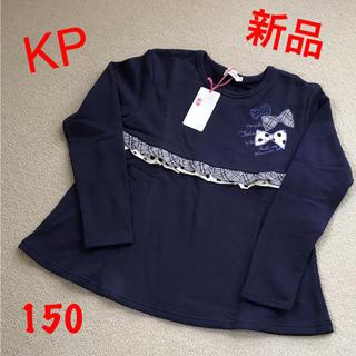 ニットプランナー(KP)の☆新品未使用☆ KP トレーナー 150(Tシャツ/カットソー)
