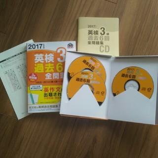 オウブンシャ(旺文社)の2017年度版英検3級問題集とCD(資格/検定)