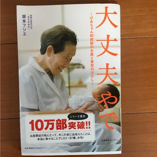 大丈夫やで 坂本フジヱ 2冊(住まい/暮らし/子育て)