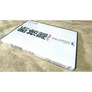 断捨離 入門講座 DVD版(住まい/暮らし/子育て)