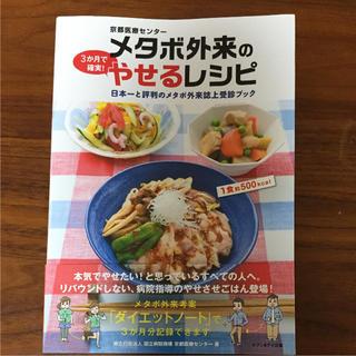 「京都医療センターメタボ外来の3か月で確実!やせるレシピ 」(住まい/暮らし/子育て)
