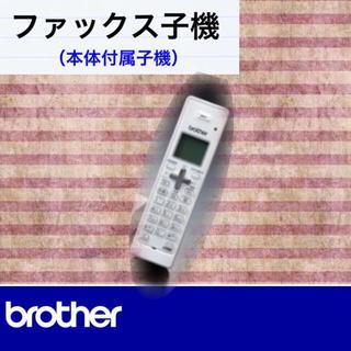 ブラザー(brother)のEDLP-SD▼FAX子機▼ブラザー BCL-D120K 増設子機 (その他 )