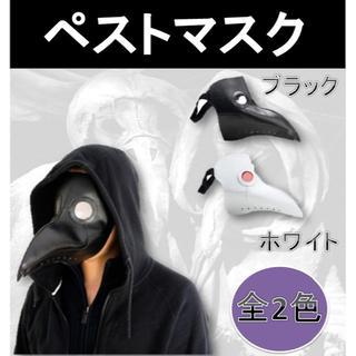 新品 ペスト マスク コスチューム ブラック(その他)