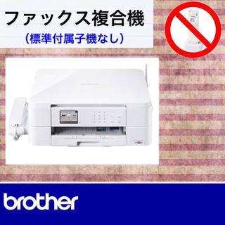 ブラザー(brother)のEDLP-SD■FAX複合機■ブラザー MFC-J737DN(子機なし)プリンタ(その他 )