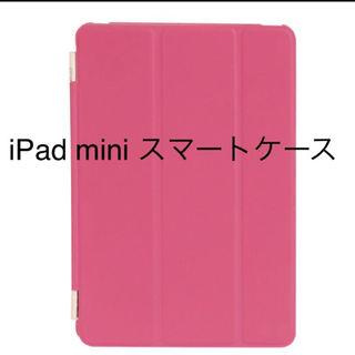 新品 即購入OK!iPad mini オートスリープ カバー ケース(その他)