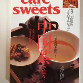 中国茶で憩う(住まい/暮らし/子育て)