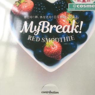 MyBreak マイブレイクレッドスムージー 30包(ダイエット食品)
