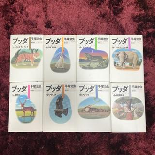 【漫画】ブッダ 愛蔵版 全8巻 (手塚治虫)(全巻セット)