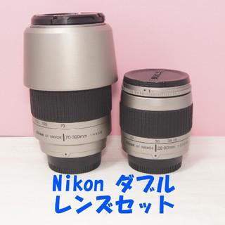 ニコン(Nikon)の‼️ニコン 標準28-80㎜・超望遠70-300㎜セットで美品‼️(レンズ(ズーム))