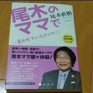 尾木ママ本(住まい/暮らし/子育て)
