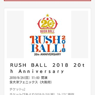 RUSH BALL 2018 20th Anniversary(音楽フェス)