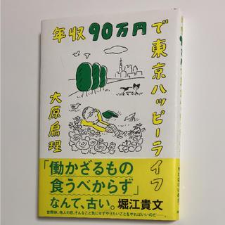 年収90万で東京ハッピーライフ(住まい/暮らし/子育て)