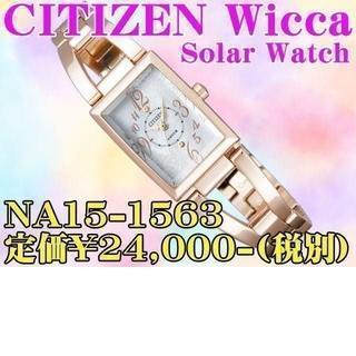 シチズン(CITIZEN)のシチズン ウィッカ ソーラー NA15-1563 定価¥24,000-(税別)(腕時計)