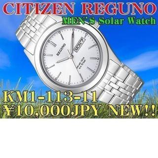 シチズン(CITIZEN)のシチズン レグノ 紳士 ソーラーウォッチ KM1-113-11 定価¥1万 税別(腕時計(アナログ))