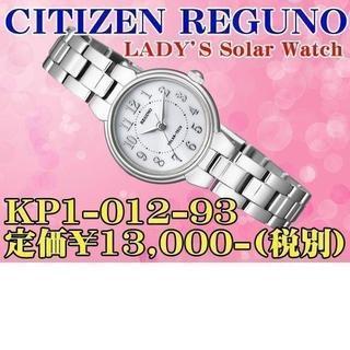 シチズン(CITIZEN)のシチズン レディース ソーラー KP1-012-93 定価¥13,000-税別(腕時計)
