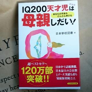 IQ200天才児は母親しだい!あなたの子供もどんどん伸びる(住まい/暮らし/子育て)