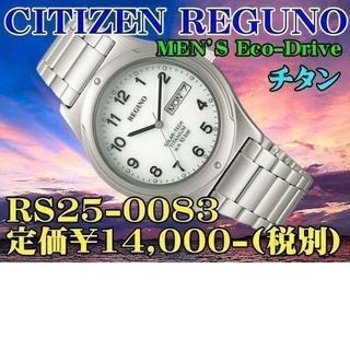 シチズン(CITIZEN)のシチズン レグノ ソーラー RS25-0083 定価¥14,000-(税別)(腕時計(アナログ))