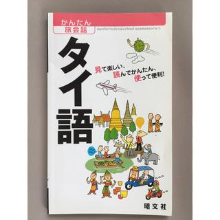 オウブンシャ(旺文社)のタイ語   旅会話   旺文社(地図/旅行ガイド)
