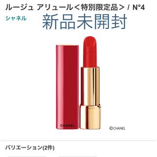 シャネル(CHANEL)の新品 シャネル 口紅 ルージュ アリュール N 4(口紅)