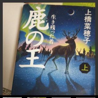 カドカワショテン(角川書店)の鹿の王 上(文学/小説)