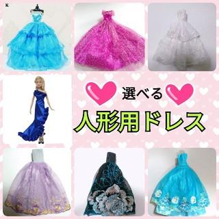【送料込】選べる人形ドレス☆(その他)