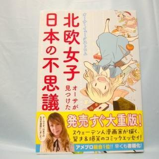 北欧女子オーサが見つけた日本の不思議 スウェーデン人漫画家が描く、驚き&爆笑のコ(住まい/暮らし/子育て)