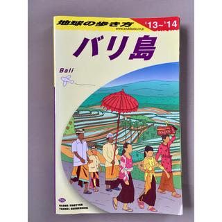 ダイヤモンドシャ(ダイヤモンド社)のインドネシア  バリ島   地球の歩き方   2013〜2014(地図/旅行ガイド)