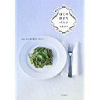 ぼくの好きなパスタ -Sento Bene料理教室からあなたへ(住まい/暮らし/子育て)