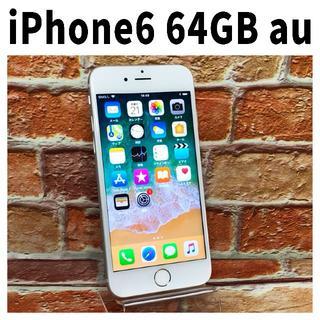 アップル(Apple)のiPhone6 64GB au シルバー 使用感あり 完全動作品(スマートフォン本体)