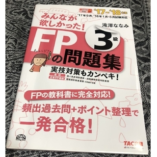 FPの問題集&教科書 3級 '17-'18年版 2冊セット(資格/検定)