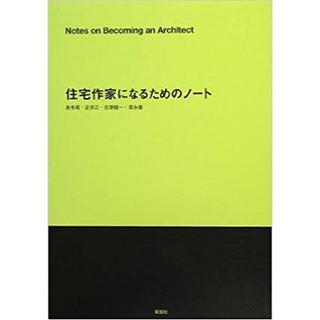 住宅作家になるためのノート (住まい/暮らし/子育て)