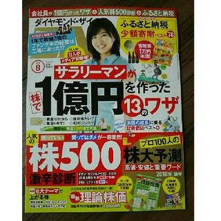 本日発売日 最新号 ダイヤモンド・ザイ ZAi 2018年8月号 別冊付録1冊付(ビジネス/経済)