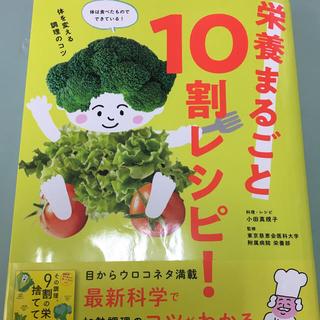 10割レシピ(住まい/暮らし/子育て)