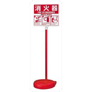 ヤマトプロテック 消火器設置台 【シグナルスタンドECO-II(その他)