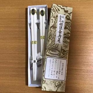 夫婦箸(カトラリー/箸)