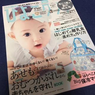 ひよこクラブ 2018年7月号(住まい/暮らし/子育て)