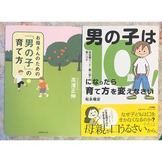 男の子の子育て本2冊セット(住まい/暮らし/子育て)