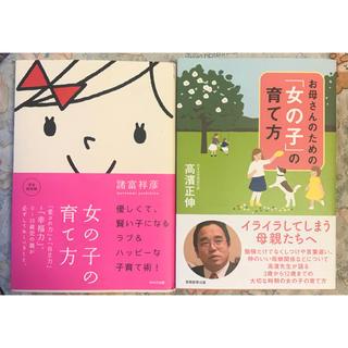 女の子の子育て本2冊セット(住まい/暮らし/子育て)