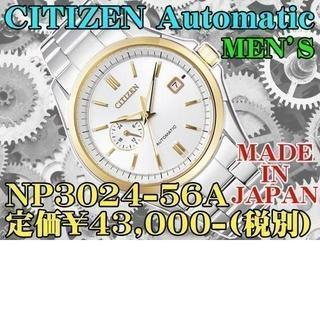 シチズン(CITIZEN)のシチズン 紳士自動巻 NP3024-56A 定価¥43,000-(税別)(腕時計(アナログ))