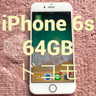 アップル(Apple)のiPhone 6s 64GB docomo ローズゴールド ドコモ(スマートフォン本体)