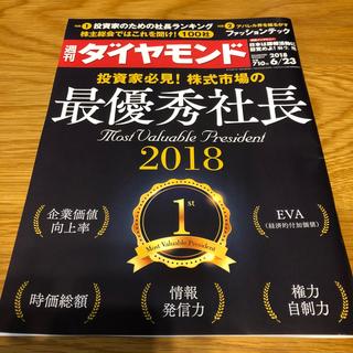 ダイヤモンドシャ(ダイヤモンド社)の週刊ダイヤモンド(ビジネス/経済)