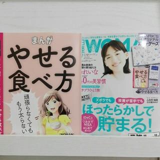 ニッケイビーピー(日経BP)の日経ウーマン 2018年 7月号(ビジネス/経済)