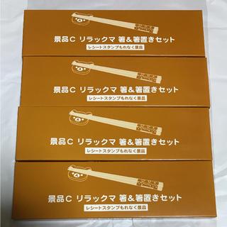 サンリオ(サンリオ)のローソン リラックマ箸&箸置きセット(カトラリー/箸)